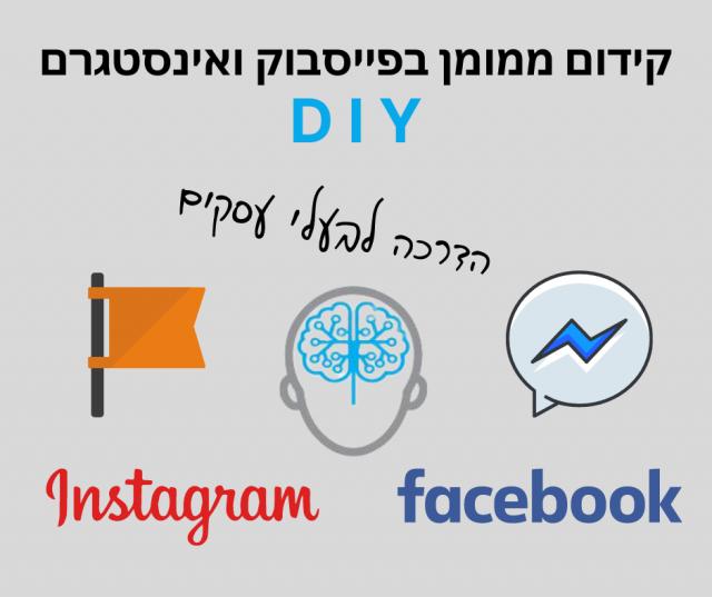 הדרכת פייסבוק ממומן